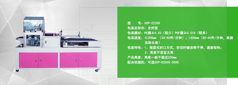 苏州群昌-中速包装机ccp-250